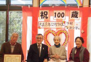 100歳 誕生祝